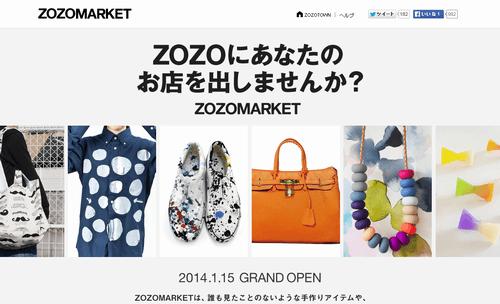 ZOZOにお店を出しませんか?