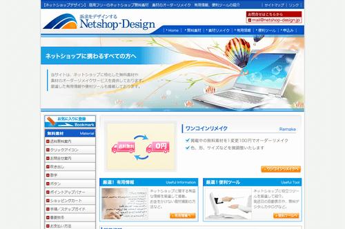 netshop-designのサイトイメージ