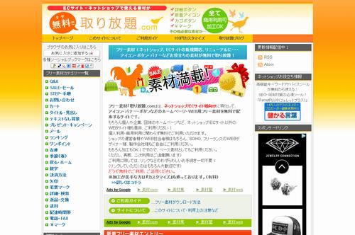 取り放題.comのサイトイメージ