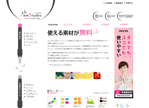 エムスタジオのサイトイメージ