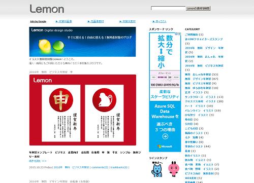 LEMONのサイトイメージ