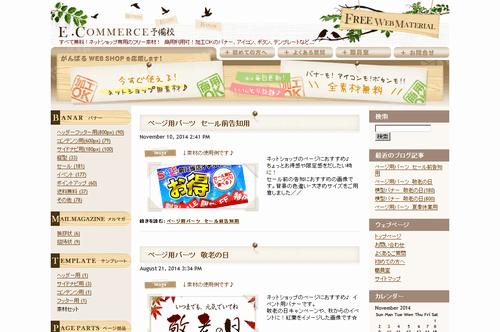 E.Commerce予備校のサイトイメージ