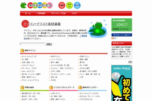 無料素材クラブのサイトイメージ
