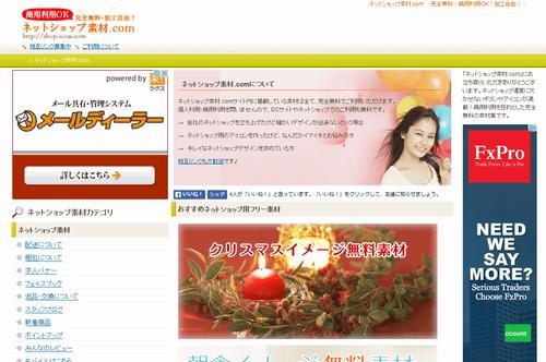 ネットショップ素材.comのサイトイメージ