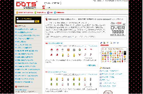 DOTS・DESIGNのサイトイメージ