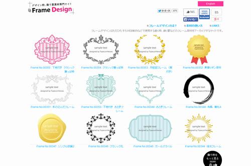 Frame Designのサイトイメージ