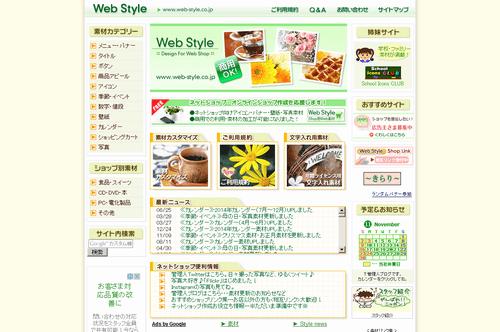Web Styleのサイトイメージ
