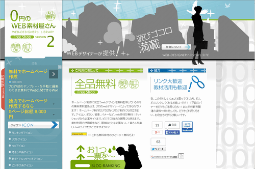 0円のweb素材屋さんのサイトイメージ