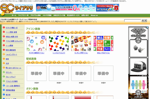 ecライブラリのサイトイメージ