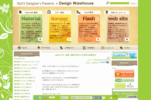 design-warehouseのサイトイメージ