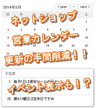 カレンダー簡単設置