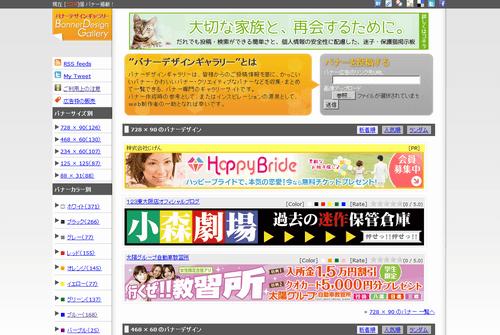 バナーデザインギャラリーのサイトイメージ