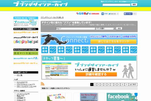ブブンデザインアーカイブのサイトイメージ