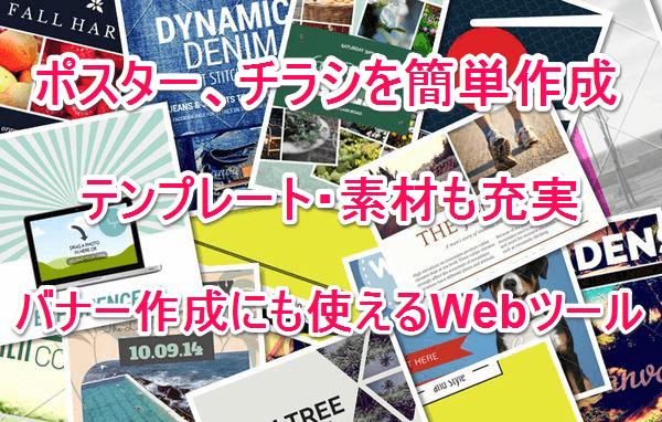 ポスター、チラシを簡単作成 テンプレート・素材も充実 バナー作成にも使えるWebツール