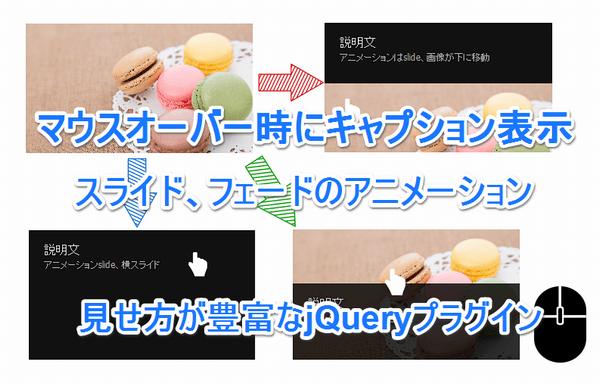 マウスオーバー時にキャプション表示 スライド、フェードのアニメーションも可能なjQeryプラグイン「mosaic.js」