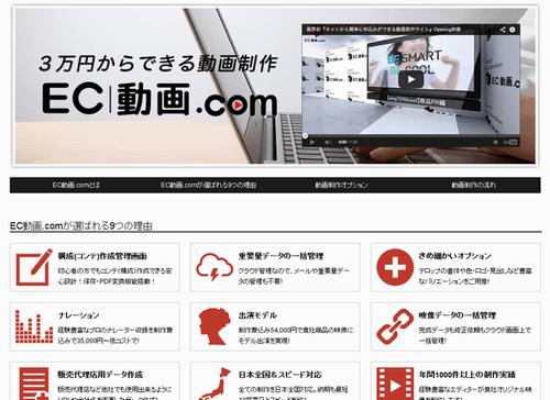 EC動画.com