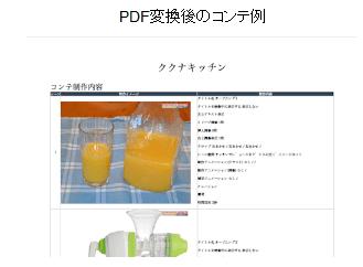 PDF出力イメージ