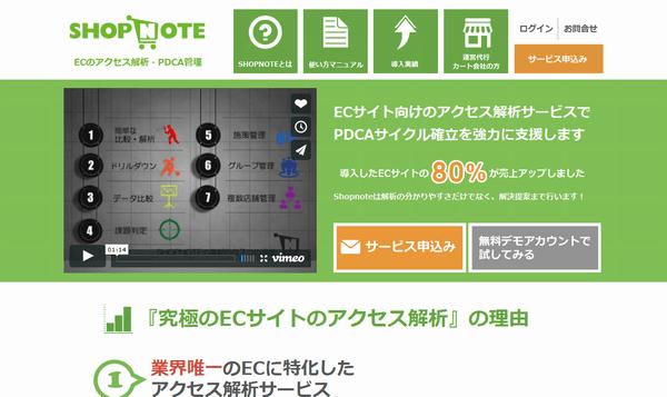 アクセス解析サービス「SHOPNOTE」ショップノート