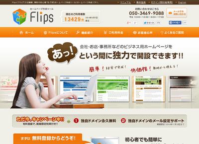 簡単・無料のホームページ作成ソフト「Flips」のイメージ