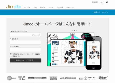 ホームページ作成ソフト 簡単ホームページ作成サービス「Jimdo」のイメージ