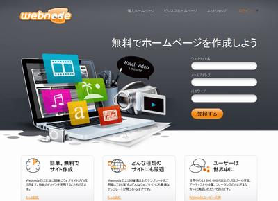 ホームページを無料で作成 「Webnode」のイメージ