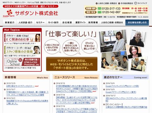 WEBスマホ業務専門の人材派遣・紹介/セミナー サポタント株式会社