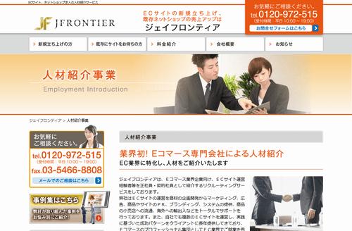 ECサイト、ネットショップ求人の人材紹介サービス | ジェイフロンティア
