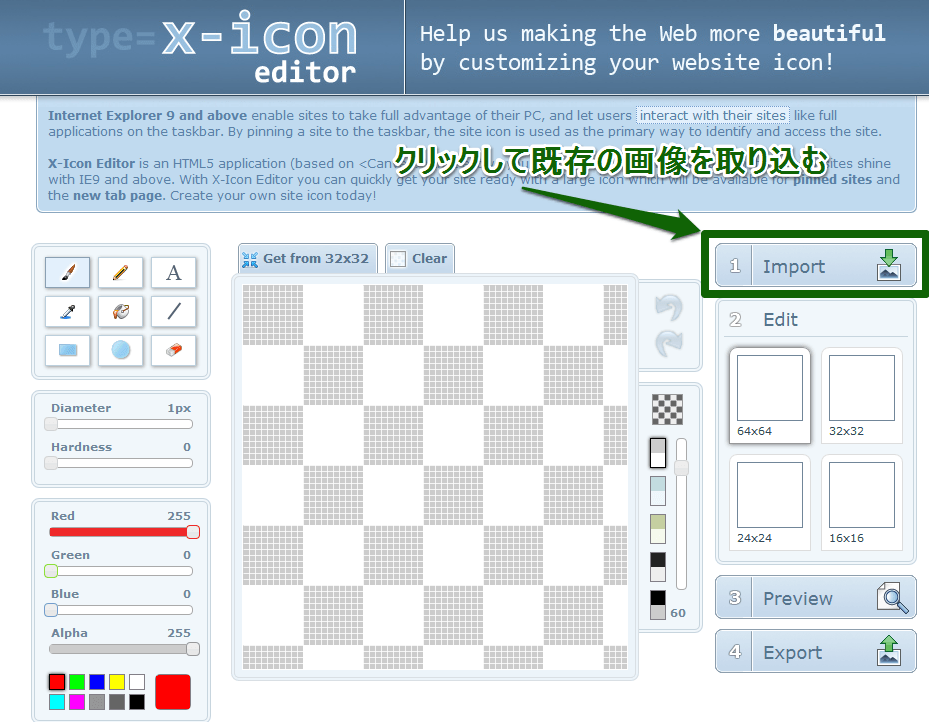 X-Icon Editorのサイトイメージ