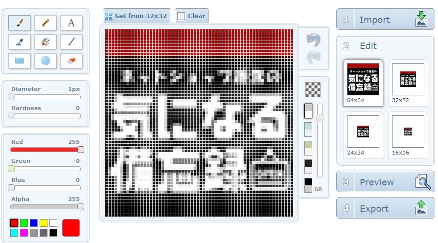 ファビコン編集画面
