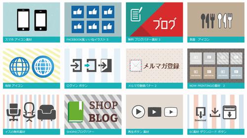 スタッフブログ、メルマガ、SNS関連素材