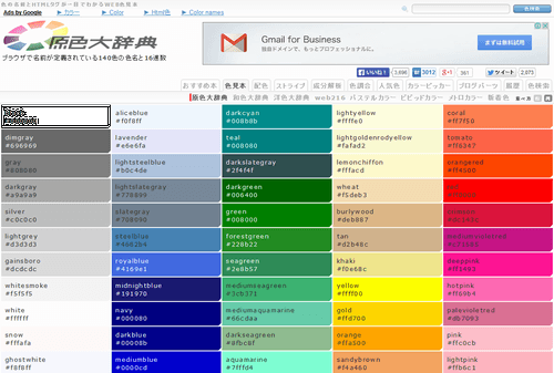 WEB色見本 原色大辞典 - HTML Color Namesのサイトイメージ