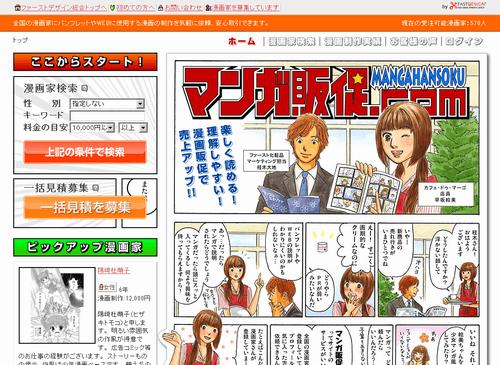 漫画販促.comのサイトイメージ