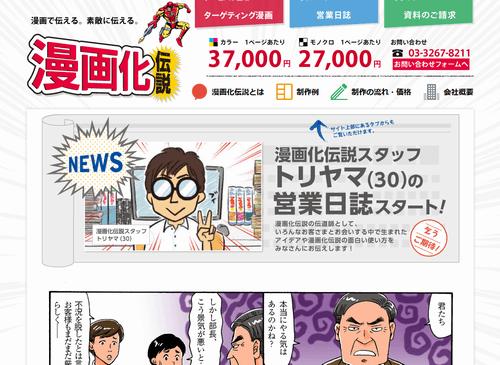 漫画化伝説のサイトイメージ