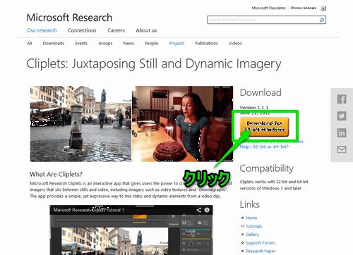 Clipletsのサイトイメージ