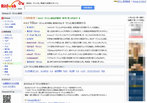 Ritlwebのサイトイメージ