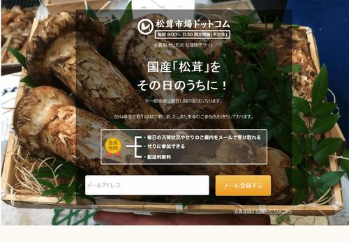 松茸市場ドットコムのサイトイメージ