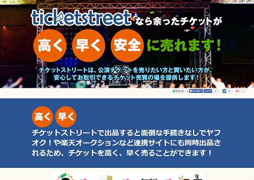 チケットストリートのサイトイメージ