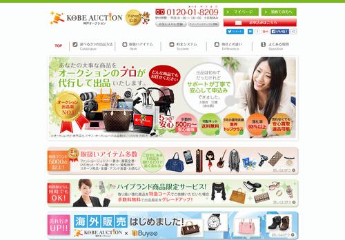 神戸オークションのサイトイメージ
