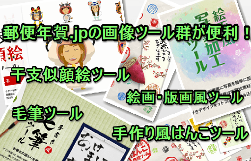 郵便年賀.jpの画像加工ツール群が便利
