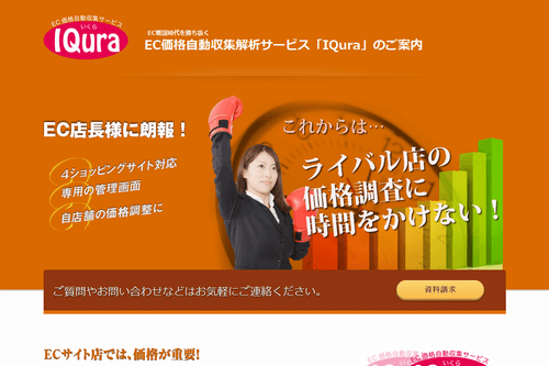 IQuraのサイトイメージ