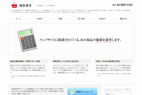 価格調査のサイトイメージ