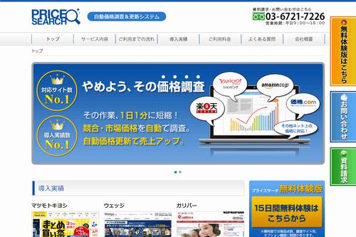 プライスサーチのサイトイメージ