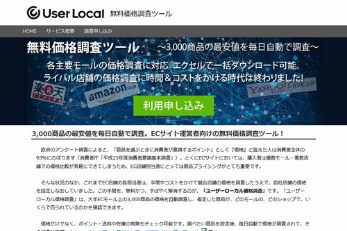 ユーザーローカルのサイトイメージ