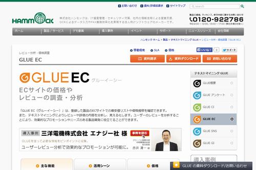 GLUE ECのサイトイメージ