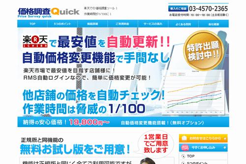 価格調査クイックのサイトイメージ