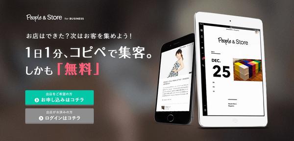 無料集客ツール「people&store」のサイトイメージ