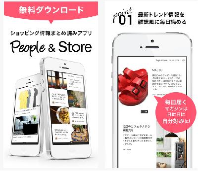 people&storeアプリの画面イメージ