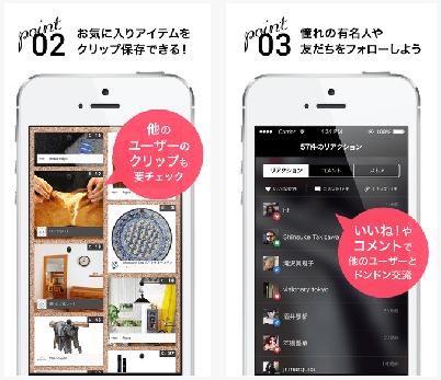 people&storeアプリの画面イメージ クリップ機能