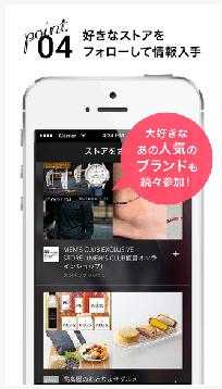people&storeアプリの画面イメージ フォロー機能