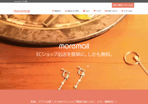 moremall出店のサイトイメージ